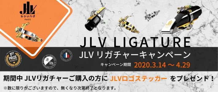 JLVキャンペーン